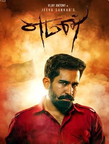 Yaman Movie Pictures