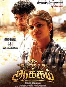 Aakkam Movie Pictures