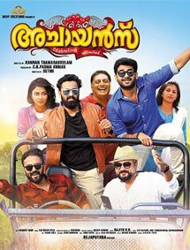 Achayans Movie Pictures
