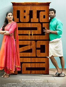 Alamara Movie Pictures