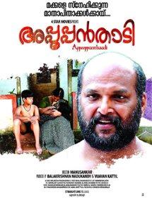 Appooppanthadi Movie Pictures