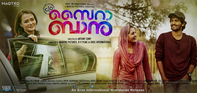 Manju Warrier & Amala in 'C/O Saira Bhanu' - Motion Poster