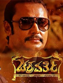 All about Chakravarthy