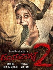 All about Dandupalya 2
