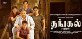 Dangal Video