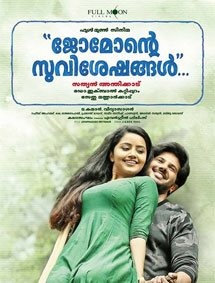 Jomonte Suvisheshangal Movie Pictures