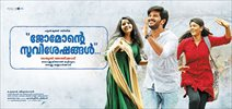 'Jomonte Suvisheshangal' releasing on January 19th