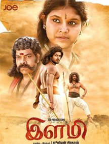 Ilami Movie Pictures