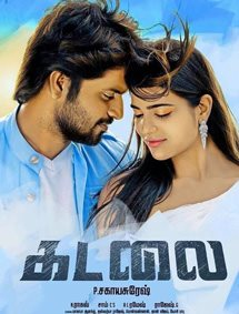 Kadalai Movie Pictures