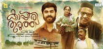 'Kappiri Thuruthu' releasing on December 9th