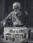 Karutha Joothan Review