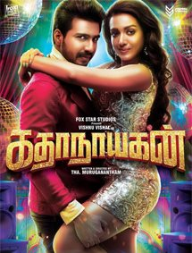 Katha Nayagan Movie Pictures