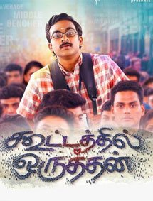 All about Kootathil Oruthan