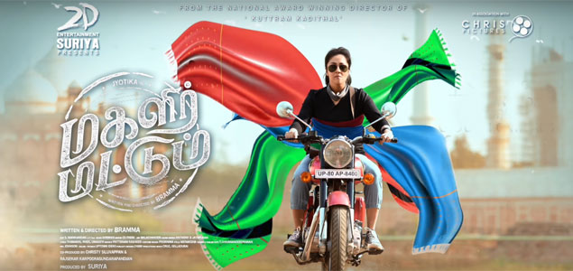 Magalir Mattum Review