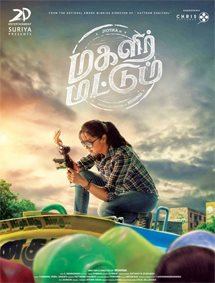 All about Magalir Mattum