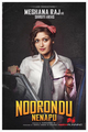 Noorondu Nenapu Picture