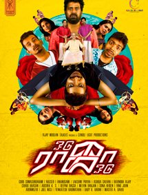 Odu Raja Odu Movie Pictures