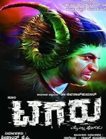 All about Tagaru