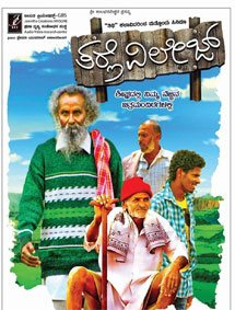 Tarle Village Movie Pictures