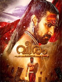 Veeram Movie Pictures