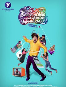 Yenda Thalaiyila Yenna Vekkala Movie Pictures