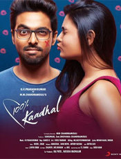 100% Kaadhal Movie Pictures