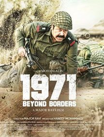 All about 1971, Beyond Borders