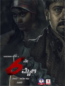 6ne Maili Movie Pictures