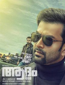 All about Adam Joan