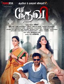 Devi (L) Movie Pictures