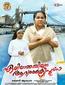 Aliyammachiyude Aadyathe Christmas Review