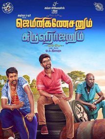 Gemini Ganesanum Surulirajanum Movie Pictures