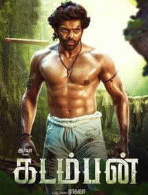 All about Kadamban