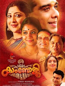 Kamboji Movie Pictures