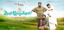 'Kavi Udheshichadhu..?' teaser released