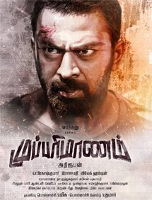 All about Mupparimanam