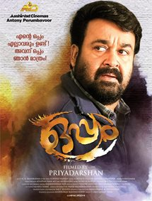 Oppam Movie Pictures