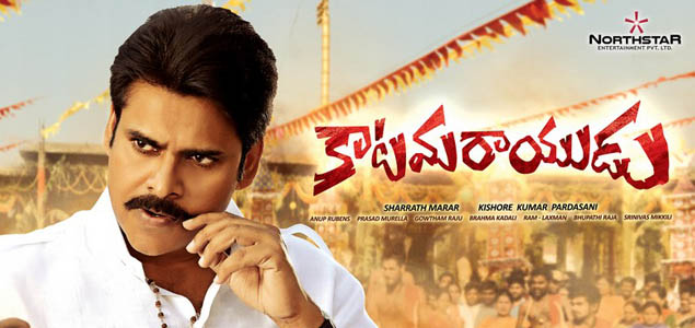Katamarayudu Theatrical Trailer