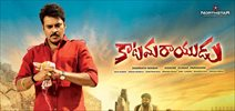 Katamarayudu First Day Collections