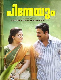 Pinneyum Movie Pictures