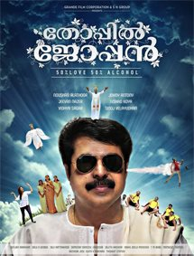 Thoppil Joppen Movie Pictures