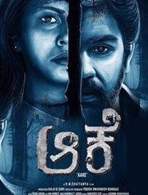 Aake Movie Pictures