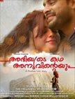 Abhiyude Katha Anuvinteyum Review