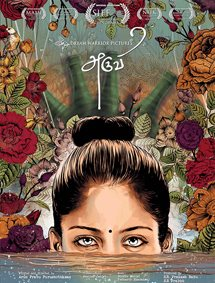 All about Aruvi