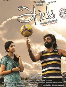 Attu Movie Pictures