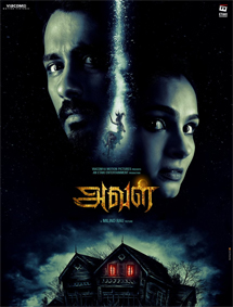 Aval Movie Pictures