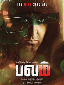 Balam Movie Pictures