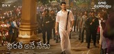 Permission for Bharat Ane Nenu Special Shows