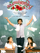Chembarathipoo Movie Pictures