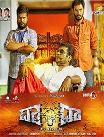 Dada is back Movie Pictures